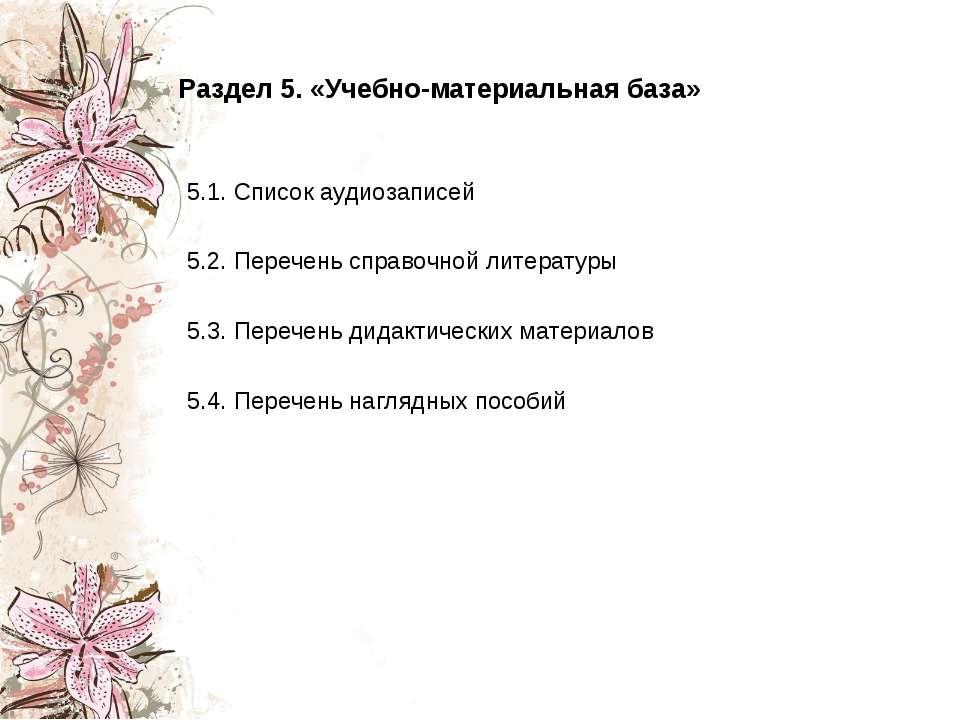Раздел 5. «Учебно-материальная база» 5.1. Список аудиозаписей 5.2. Перечень с...