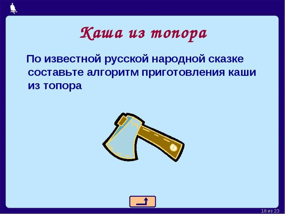 Каша из топора По известной русской народной сказке составьте алгоритм пригот...