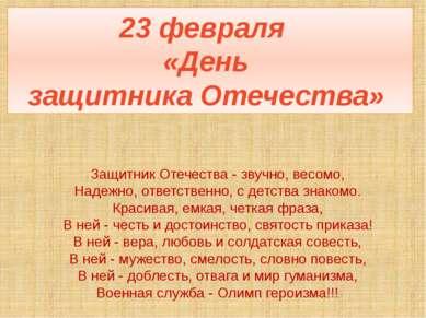 23 февраля «День защитника Отечества» Защитник Отечества - звучно, весомо, На...