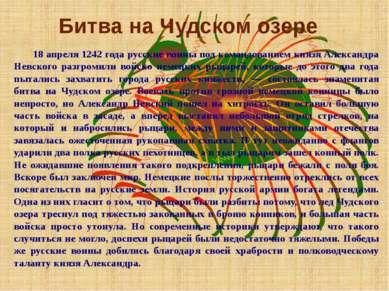 Битва на Чудском озере 18 апреля 1242 года русские воины под командованием кн...