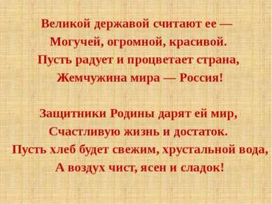 Великой державой считают ее — Могучей, огромной, красивой. Пусть радует и про...