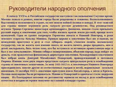 Руководители народного ополчения К началу XVII в. в Российском государстве на...