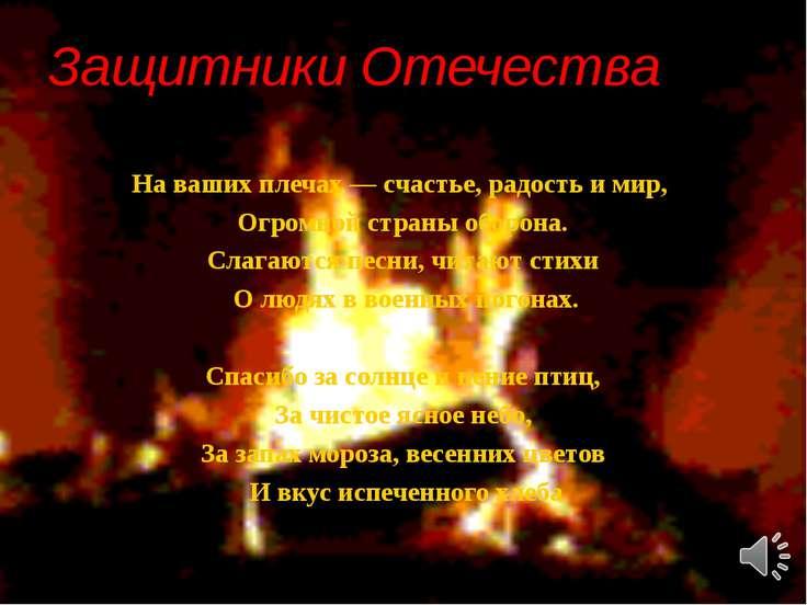 Защитники Отечества На ваших плечах — счастье, радость и мир, Огромной страны...