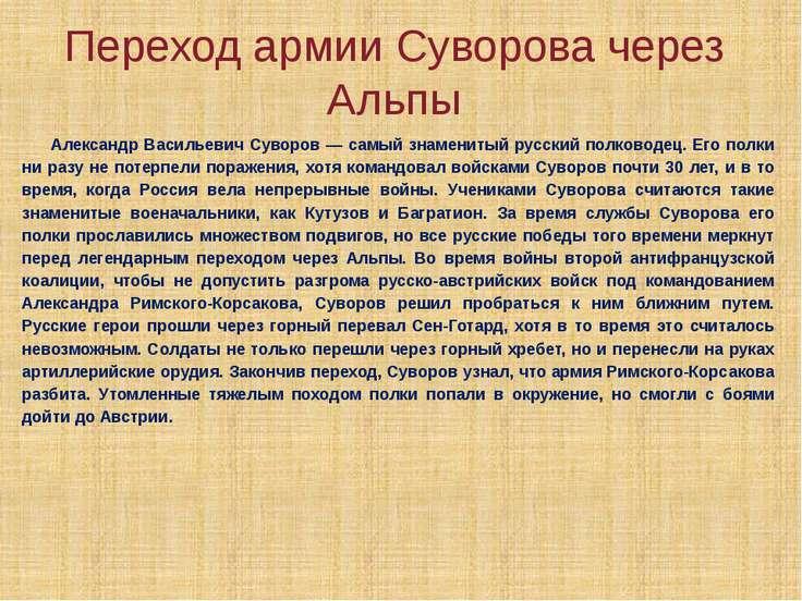 Переход армии Суворова через Альпы Александр Васильевич Суворов — самый знаме...