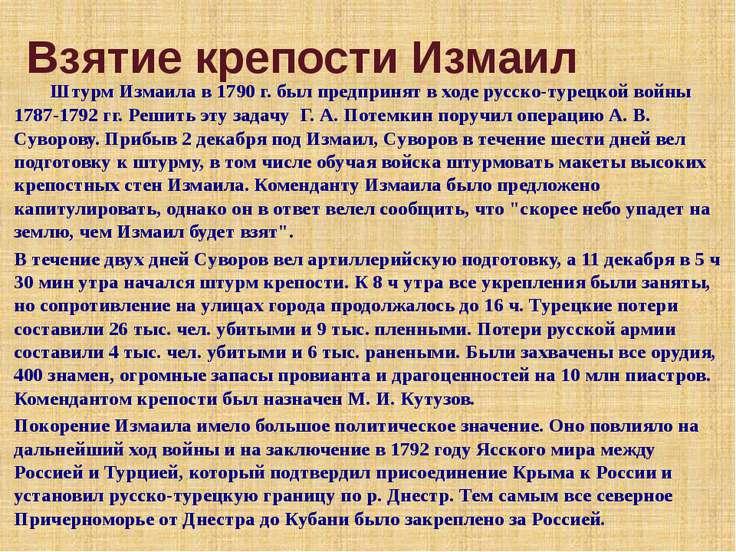Взятие крепости Измаил Штурм Измаила в 1790 г. был предпринят в ходе русско-т...