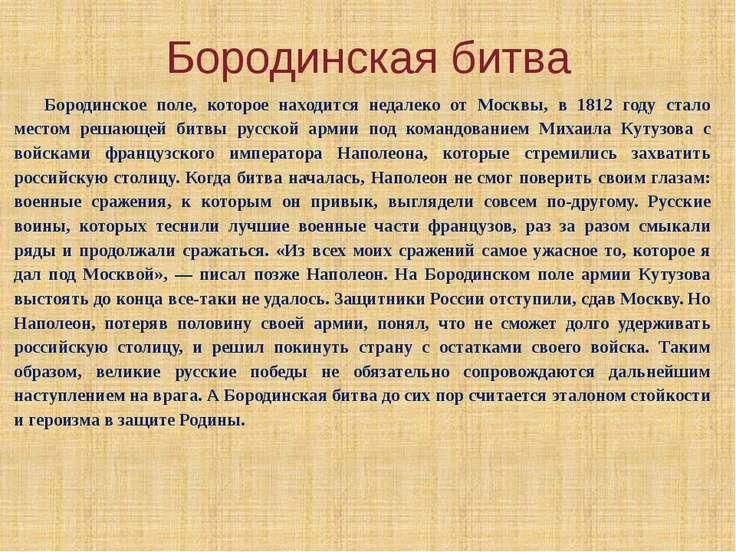 Бородинская битва Бородинское поле, которое находится недалеко от Москвы, в 1...