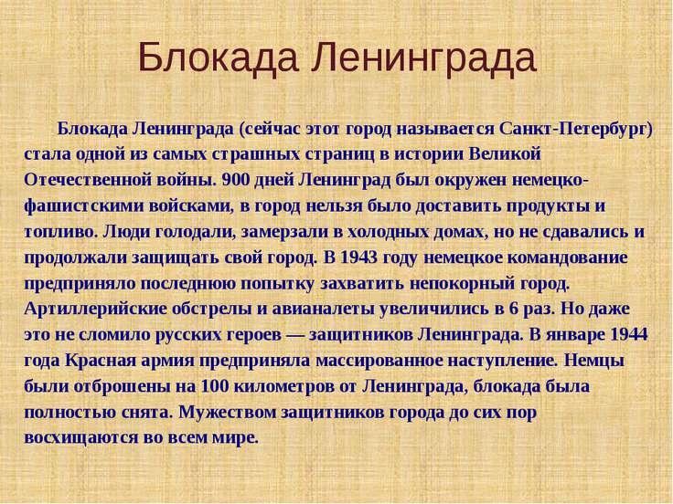 Блокада Ленинграда Блокада Ленинграда (сейчас этот город называется Санкт-Пет...