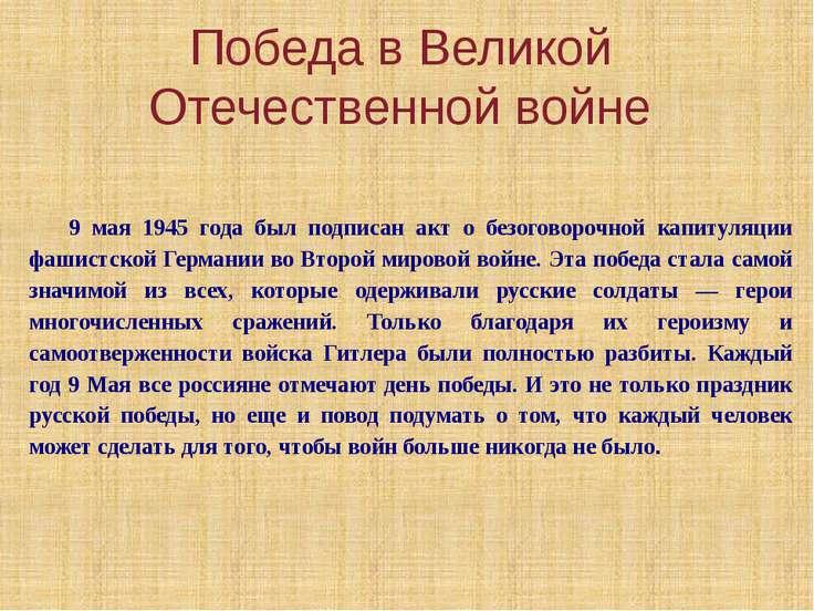 Победа в Великой Отечественной войне 9 мая 1945 года был подписан акт о безог...