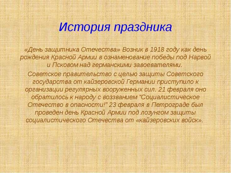 История праздника «День защитника Отечества» Возник в 1918 году как день рожд...