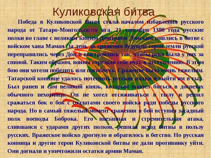 Куликовская битва Победа в Куликовской битве стала началом избавления русског...