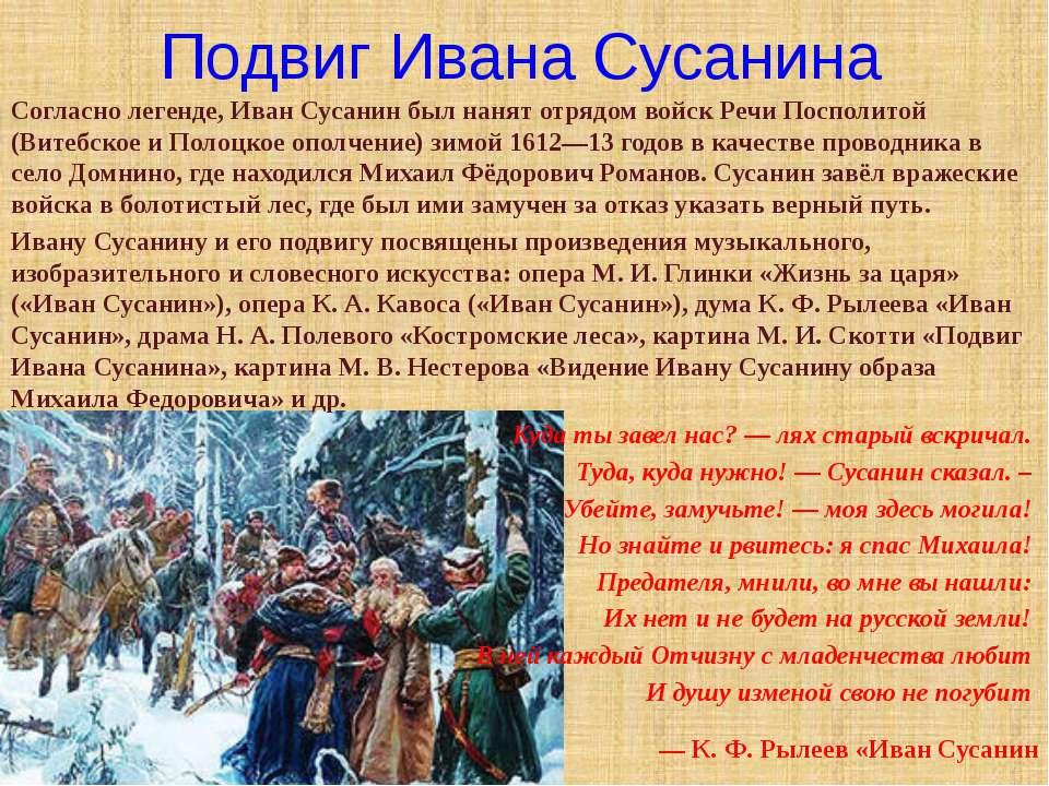 Согласно легенде, Иван Сусанин был нанят отрядом войск Речи Посполитой (Витеб...