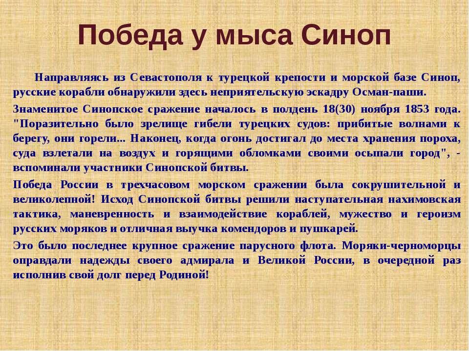 Победа у мыса Синоп Направляясь из Севастополя к турецкой крепости и морской ...