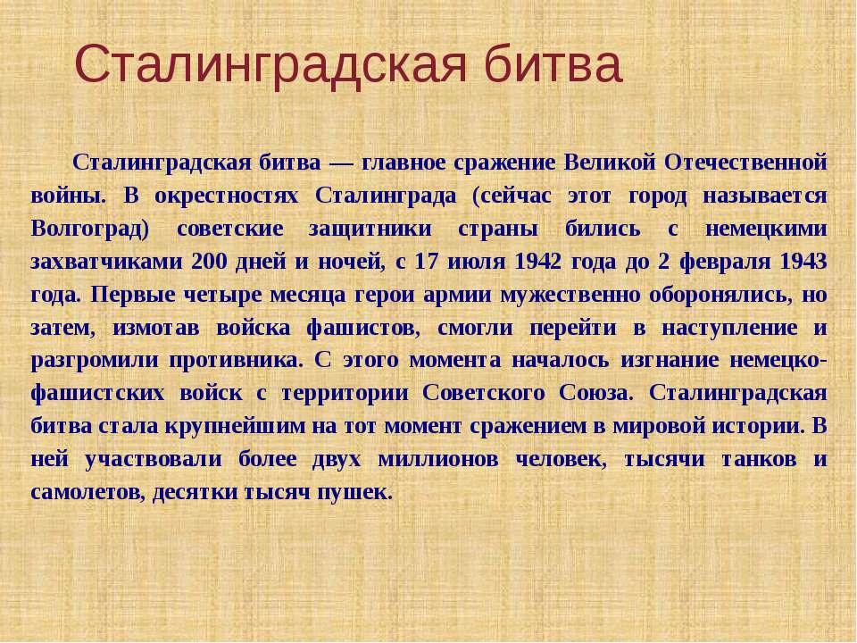 Сталинградская битва Сталинградская битва — главное сражение Великой Отечеств...