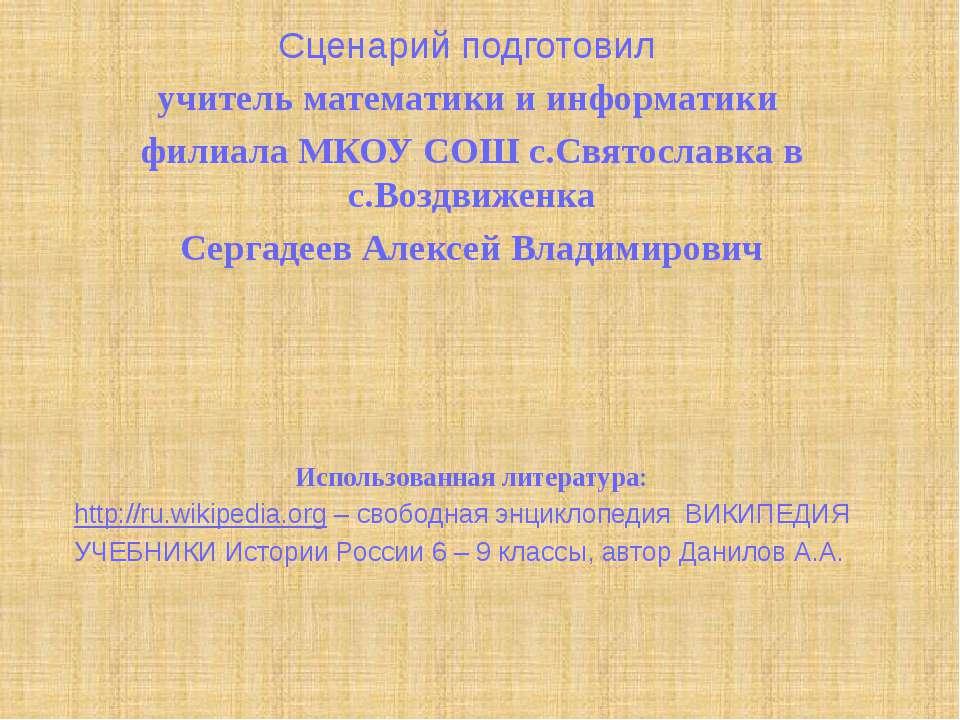 Сценарий подготовил учитель математики и информатики филиала МКОУ СОШ с.Свято...