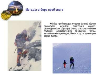Методы отбора проб снега Отбор проб твердых осадков (снега) обычно проводится...