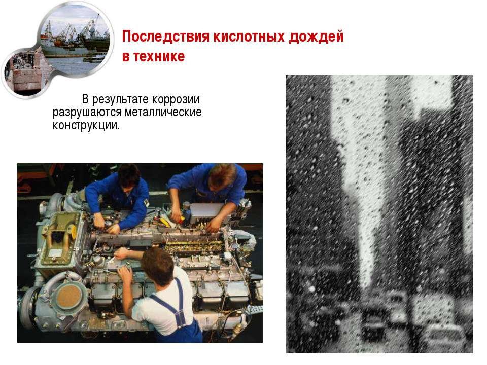 Последствия кислотных дождей в технике В результате коррозии разрушаются мета...