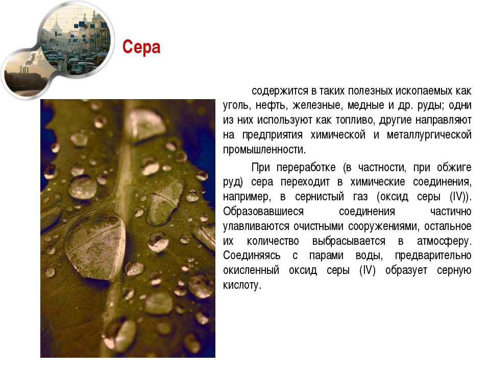 Сера содержится в таких полезных ископаемых как уголь, нефть, железные, медны...