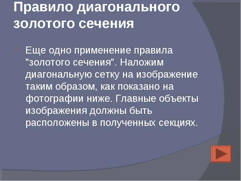 """Правило диагонального золотого сечения Еще одно применение правила """"золотого ..."""