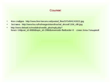 Ссылки: Фон слайдов - http://www.free-lancers.net/posted_files/DF549AEAD021.j...