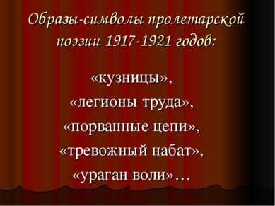 Образы-символы пролетарской поэзии 1917-1921 годов: «кузницы», «легионы труда...