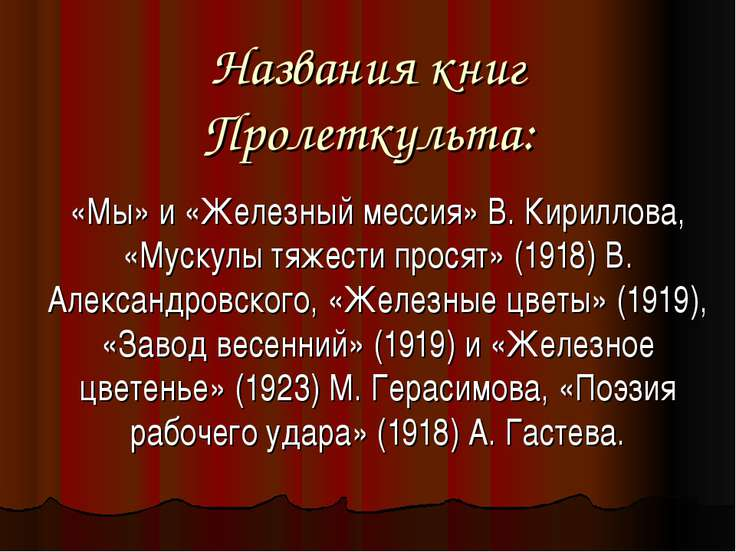Названия книг Пролеткульта: «Мы» и «Железный мессия» В. Кириллова, «Мускулы т...