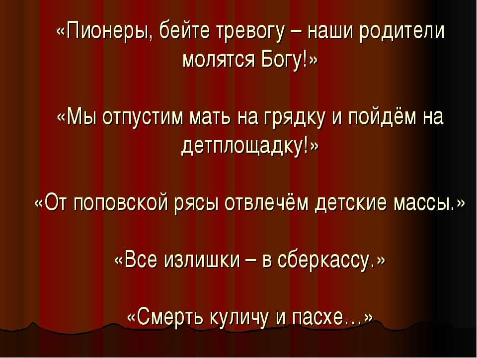 «Пионеры, бейте тревогу – наши родители молятся Богу!» «Мы отпустим мать на г...