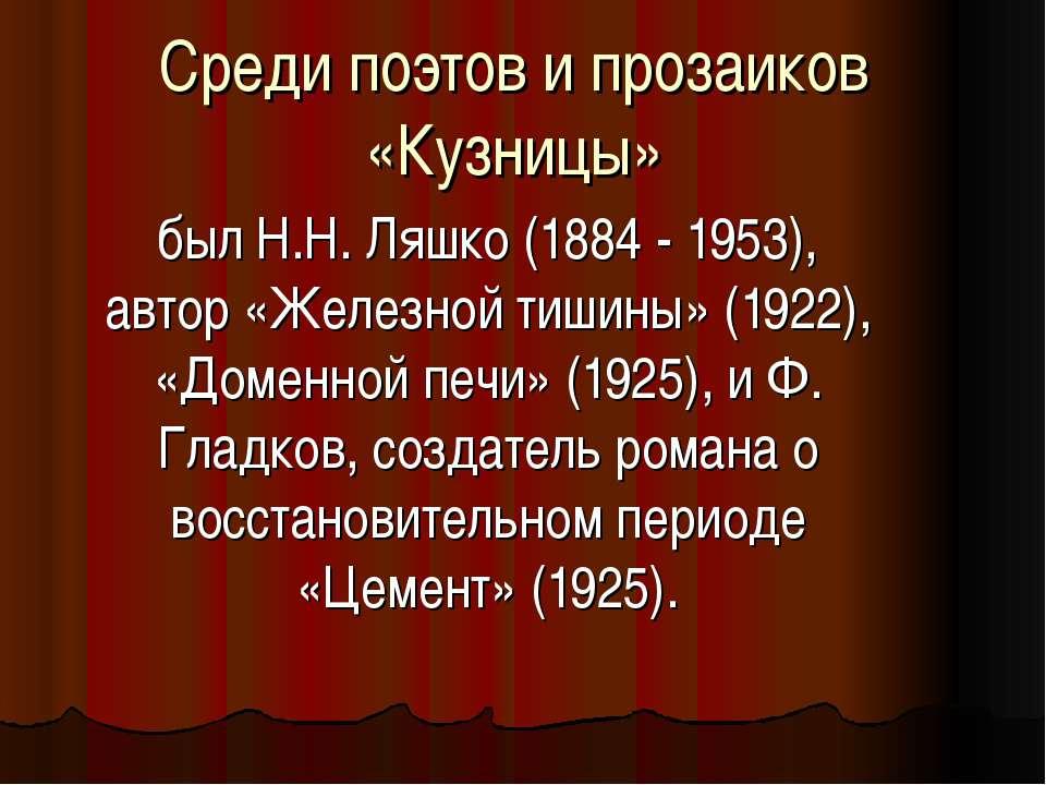 Среди поэтов и прозаиков «Кузницы» был Н.Н. Ляшко (1884 - 1953), автор «Желез...