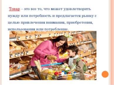Товар – это все то, что может удовлетворить нужду или потребность и предлагае...