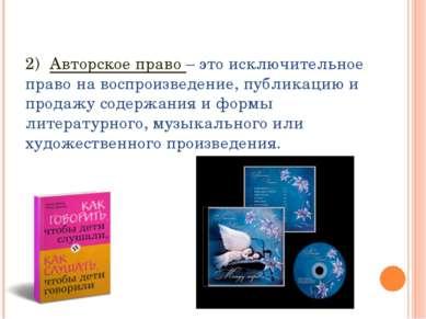 2) Авторское право – это исключительное право на воспроизведение, публикацию ...