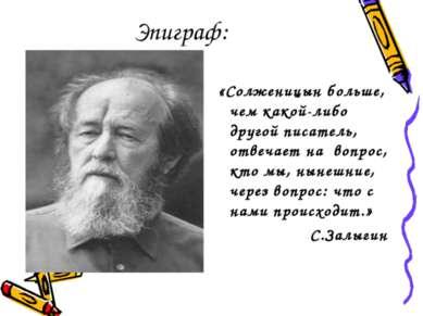 Эпиграф: «Солженицын больше, чем какой-либо другой писатель, отвечает на вопр...