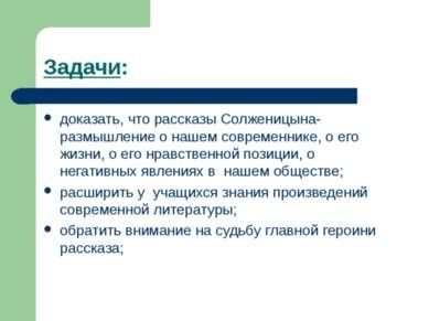 Задачи: доказать, что рассказы Солженицына- размышление о нашем современнике,...