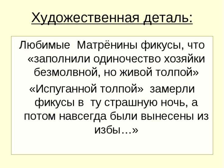 Художественная деталь: Любимые Матрёнины фикусы, что «заполнили одиночество х...