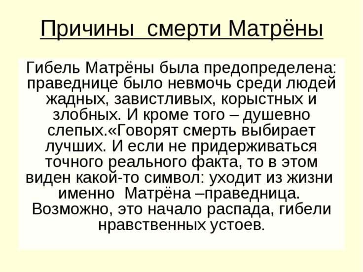 Причины смерти Матрёны Гибель Матрёны была предопределена: праведнице было не...