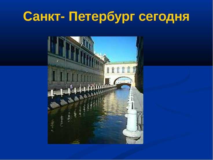 Санкт- Петербург сегодня