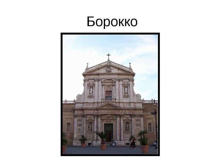 Борокко