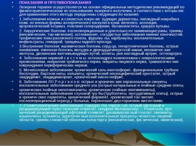 ПОКАЗАНИЯ И ПРОТИВОПОКАЗАНИЯ Лазерная терапия осуществляется на основе официа...