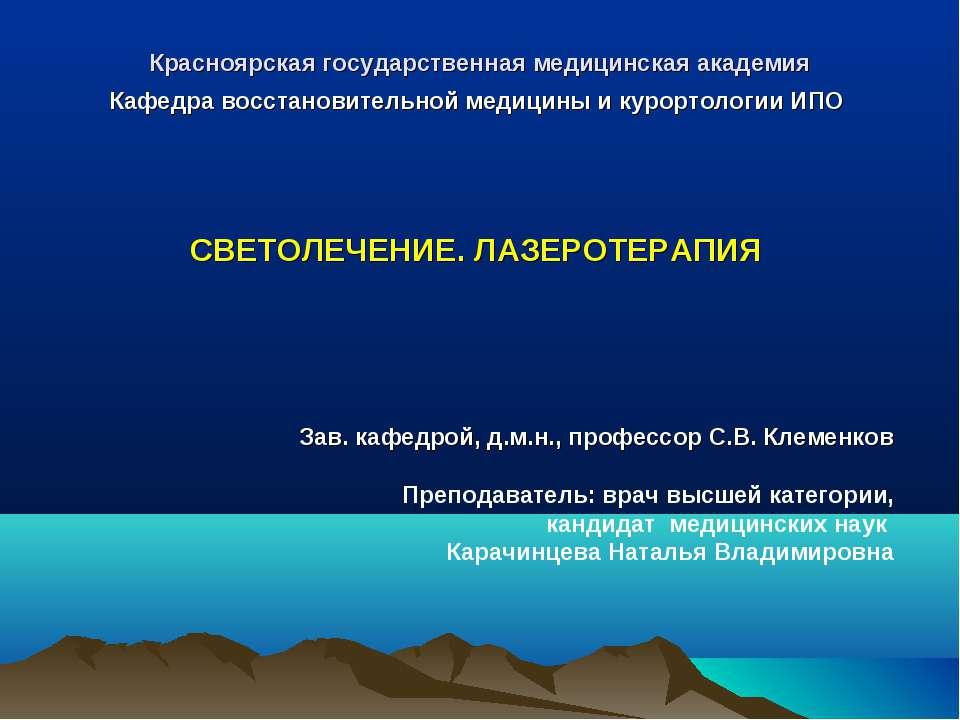 Красноярская государственная медицинская академия Кафедра восстановительной м...