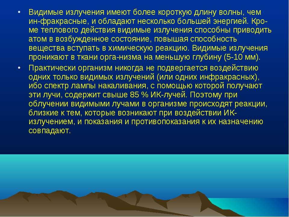 Видимые излучения имеют более короткую длину волны, чем ин фракрасные, и обла...