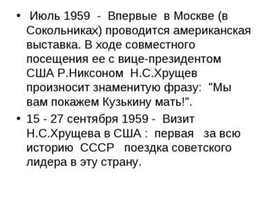 Июль 1959 - Впервые в Москве (в Сокольниках) проводится американская выставка...