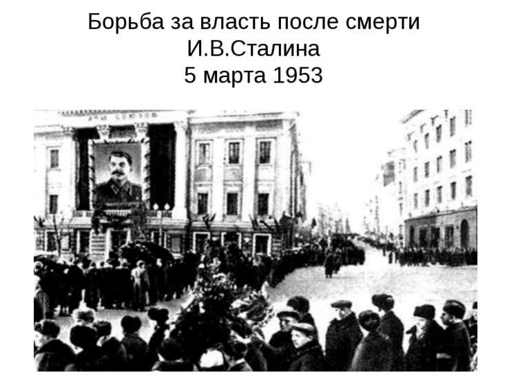 Борьба за власть после смерти И.В.Сталина 5 марта 1953