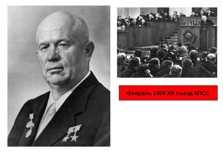 Февраль 1956 XX съезд КПСС