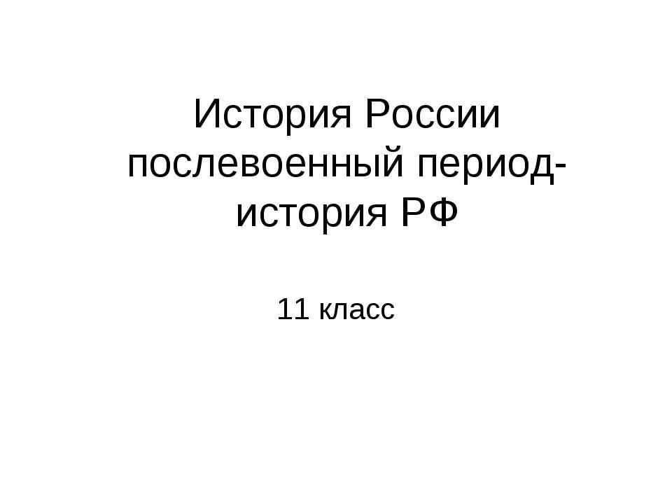 История России послевоенный период-история РФ 11 класс