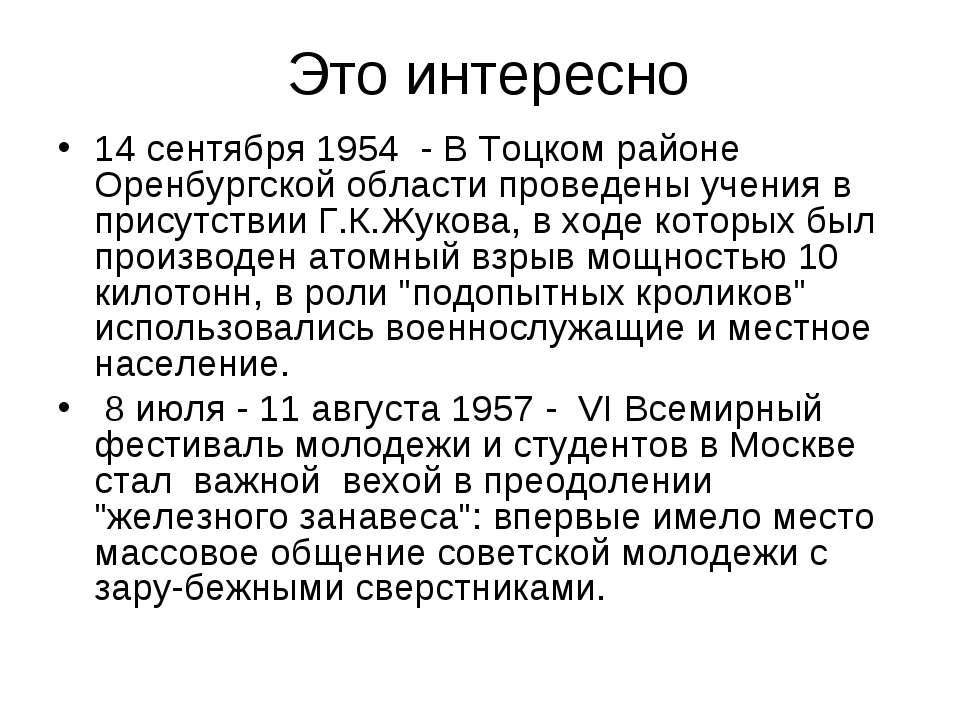Это интересно 14 сентября 1954 - В Тоцком районе Оренбургской области проведе...