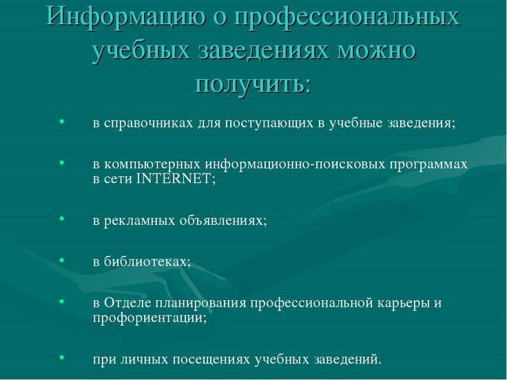 Информацию о профессиональных учебных заведениях можно получить: в справочник...