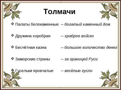 Толмачи Палаты белокаменные Дружина хоробрая Бесчётная казна Заморские страны...
