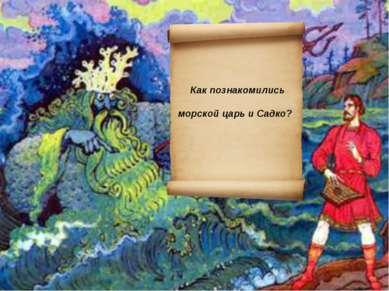 Как познакомились морской царь и Садко?