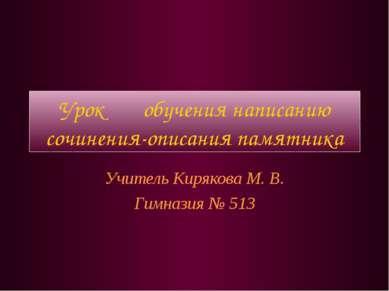 Урок обучения написанию сочинения-описания памятника Учитель Кирякова М. В. Г...