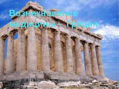 Возникновение медицины - Греция