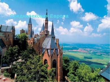 Средневековая Европа