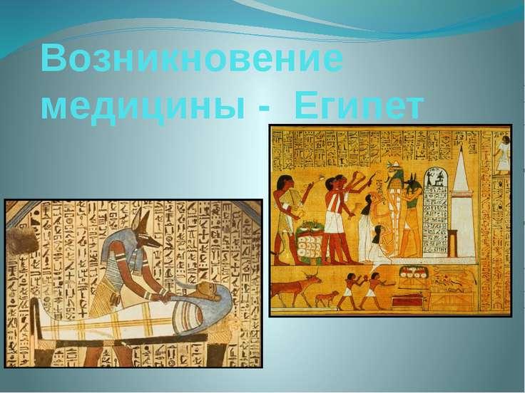 Возникновение медицины - Египет